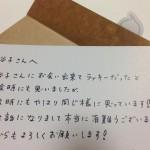 ご成婚者からのお手紙