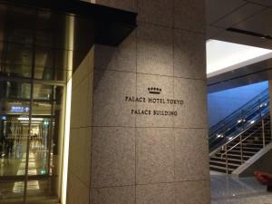 大手町パレスホテル