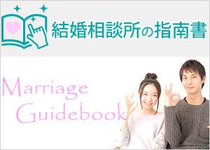 結婚相談所の指南書