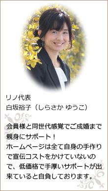 代表カウンセラー白坂裕子